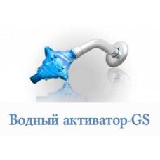 Водный активатор  - GS